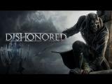 Dishonored (stream): Практическое пособие по заговору. Часть 2