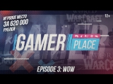 Gamer Place — эпизод 3. World of Warcraft