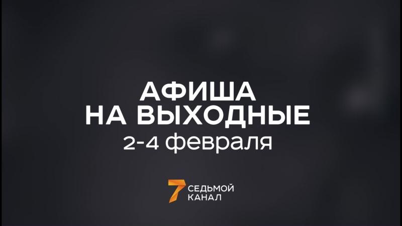 Хабенский, IC3PEAK, шоу героического дрессировщика: афиша Красноярска 2-4 февраля