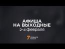 Хабенский, IC3PEAK, шоу героического дрессировщика афиша Красноярска 2-4 февраля