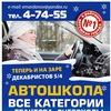 """ЧОУ ДПО """"Автошкола"""" ИП Марданов, г. Чайковский"""