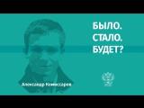 Кандидат технических наук Александр Комиссаров о науке