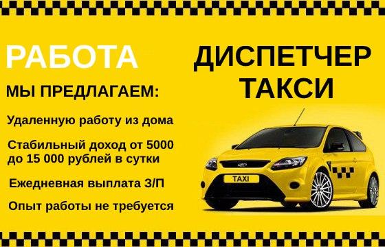 Диспетчер такси без опыта