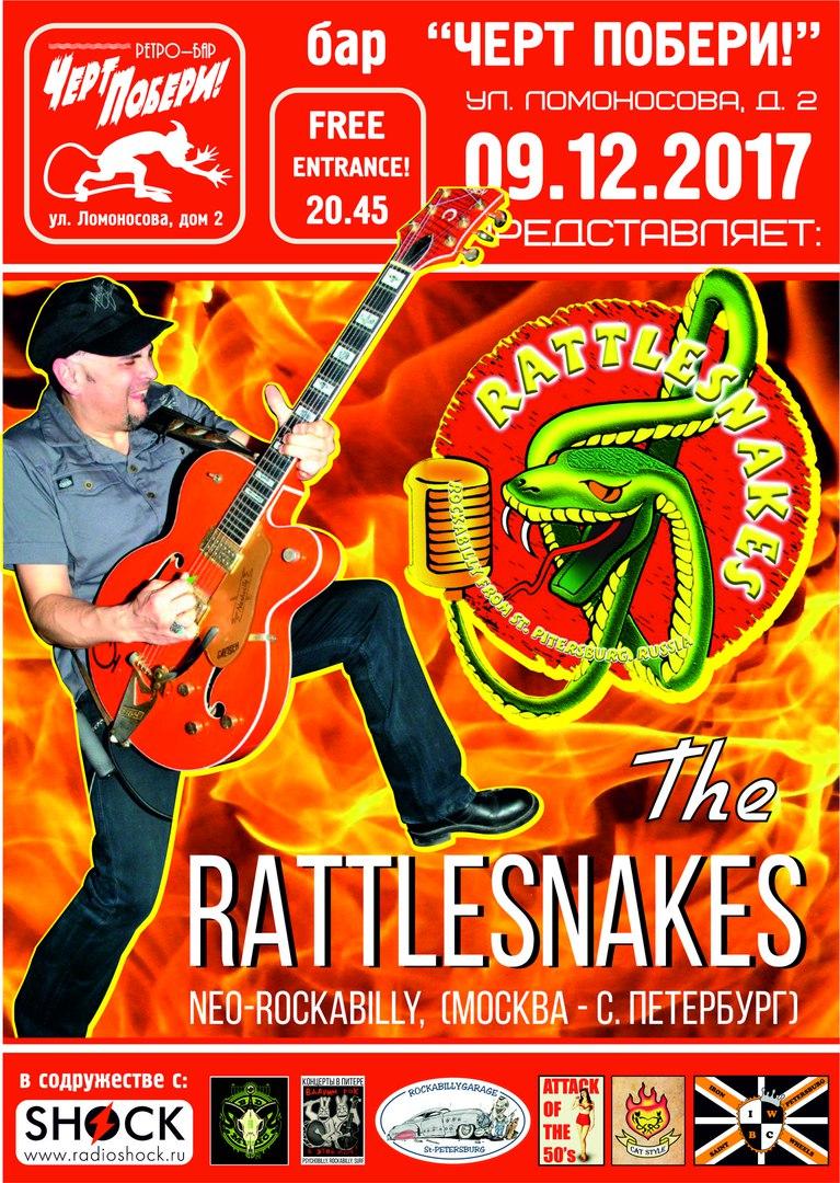 09.12 The Rattlesnakes в ЧП! Вход свободный!