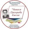 Международная акция «Читаем Григорьева вместе»