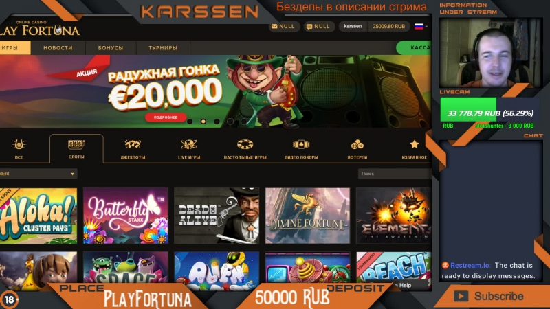 play fortuna casino бонус коды