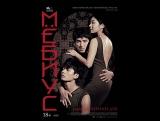 Мебиус  Moebius (2013) Ю.Корея