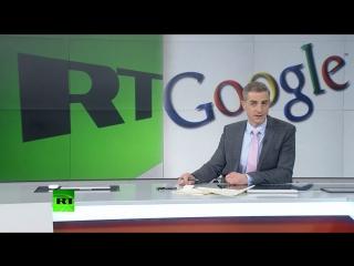 Открытая форма войны: Google может понизить RT и Sputnik в новостной выдаче