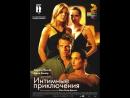 Интимные приключения (2009) Франция