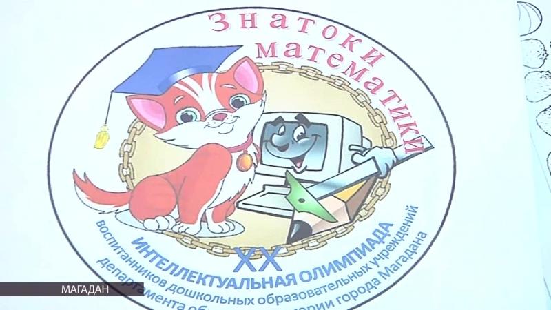 Детская интеллектуальная олимпиада «Знатоки математики» прошла в Магадане