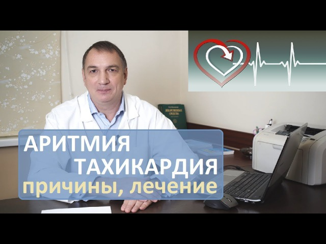 АРИТМИЯ сердца и ТАХИКАРДИЯ – как лечить, и можно ли обойтись без таблеток.