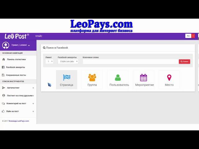 Поиск в Facebook Инструкции LeoPoST