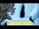 Замерзший Бутаковский водопад 2018. Как добраться до Медео? Маршрут. Горы Алматы | Движение - Жизнь