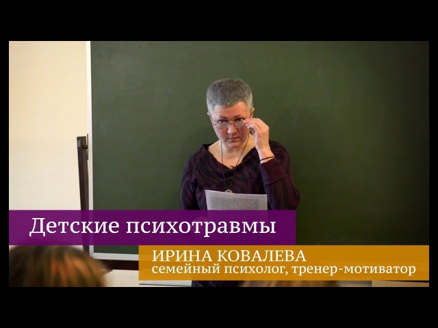 Детские психотравмы Фрагмент тренинга психолога Ирины Ковалевой