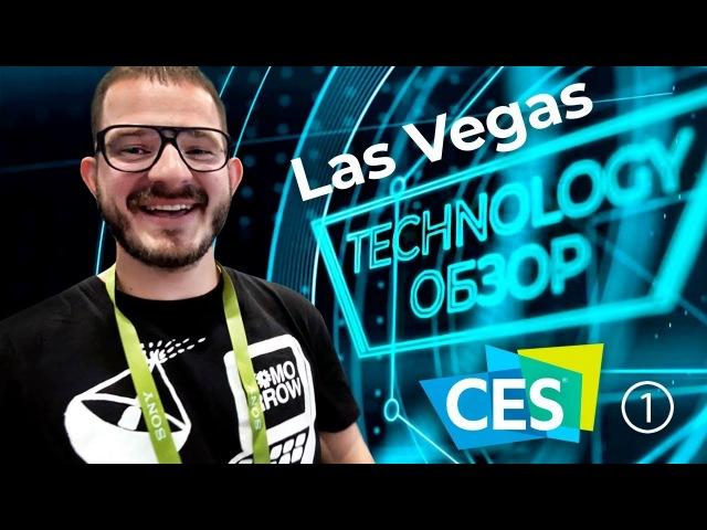 Роботы-стриптизерши. Телепорт в Лас-Вегаc. CES 2018 лучшие тренды мероприятия.