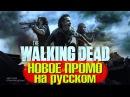 Ходячие мертвецы 8 сезон 9 серия - НОВОЕ ПРОМО НА РУССКОМ