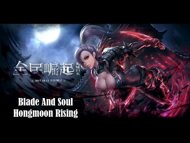 Blade And Soul : Hongmoon Rising Webgame - Gameplay Trailer 12/10/2017