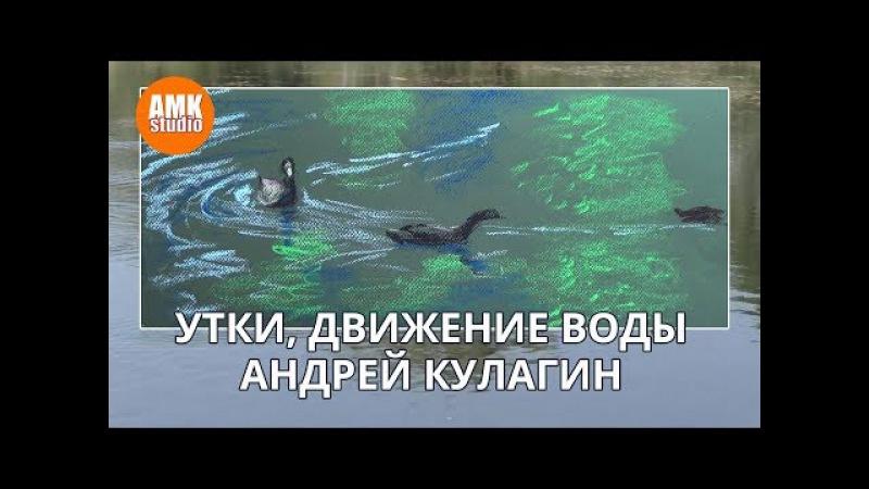 Утки, движение воды, пастель,А.Кулагин
