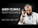 Обзор и СРАВНЕНИЕ гарнитур AUDIO TECHNICA
