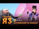 Английский по фильму ГАДКИЙ Я 3