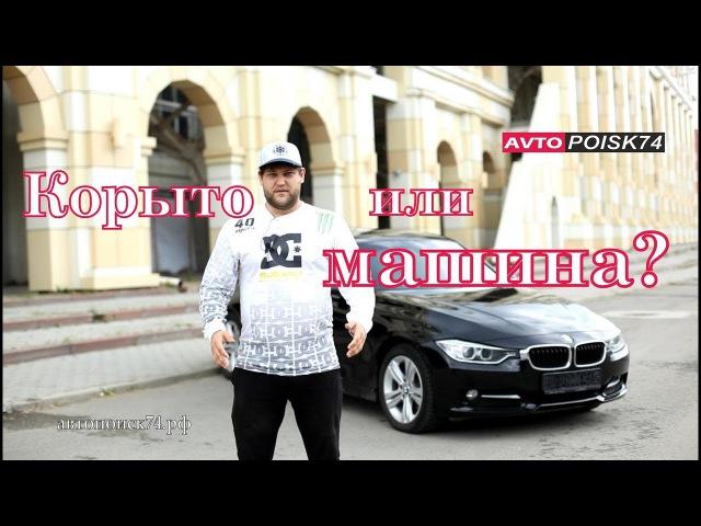 BMW F30 за 900 000 рублей. Стоит брать или нет? Автопоиск74.рф