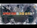 Превью эпизода Sugar Man 2 с iKON, Сою и Чон Сеуном