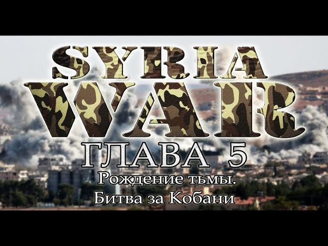 Syria War Рождение тьмы Битва за Кобани