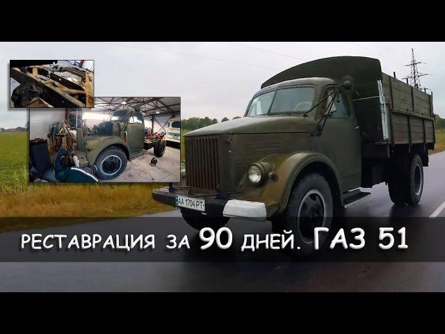 ГАЗ 51, 1954-го. 90 дней на реставрацию. На старт. Внимание. Марш