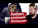 Wylsacom уходит из Youtube. Хакер слил его iPhone и Telegram
