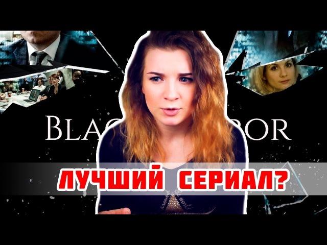 Сериал ЧЕРНОЕ ЗЕРКАЛО | Обзор Watch my REC