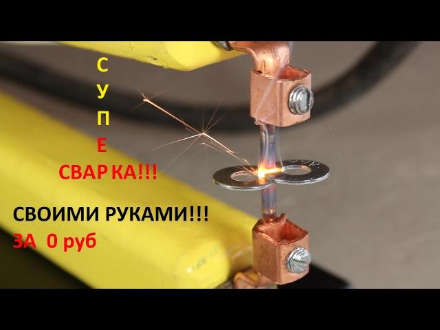 Контактная сварка с микроволновки Своими руками (точечная)
