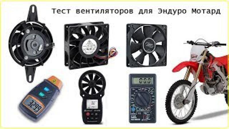 Тест вентиляторов для радиаторов Эндуро Мотард