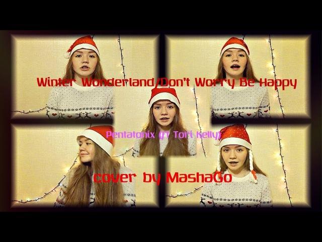 Winter Wonderland Don't Worry Be Happy Pentatonix ft Tori Kelly cover by MashaGo