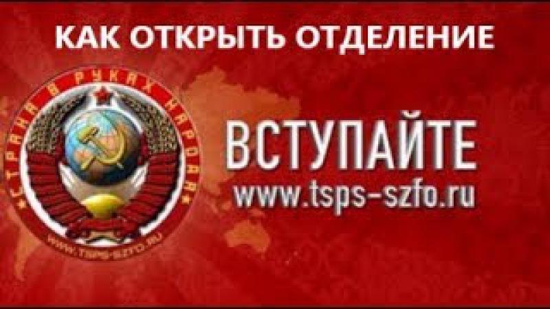 Как открыть отделение Профсоюза СОЮЗ ССР в своем регионе