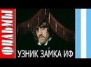 Узник замка Иф (1989) Драма, Исторический, Приключения, Советский фильм