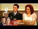Сердце не камень. 9 серия (2012) Мелодрама @ Русские сериалы
