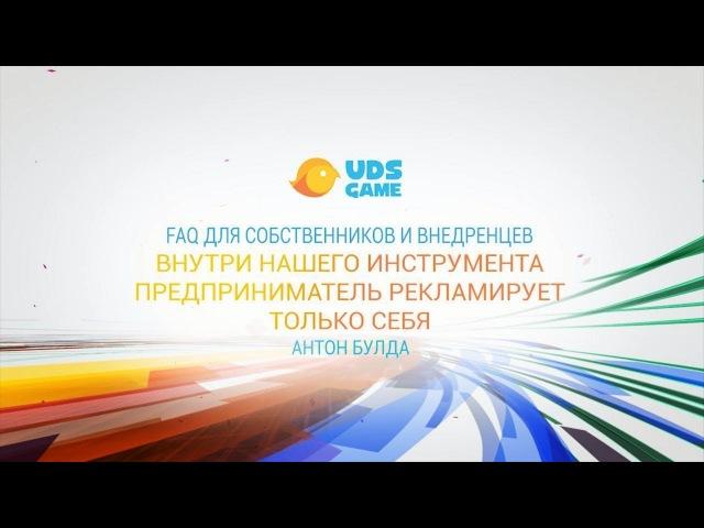 В UDS Game предприниматель рекламирует только себя.