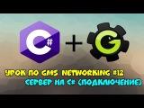Урок по GMS Networking #12 - Сервер на C# (Подключение)