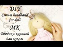 МК Ободок с короной для куклы / DIY Crown headband for doll / Myr_jewels