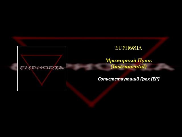 Euphoria - Мраморный Путь (Official Instrumental Audio)