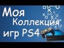 Моя коллекция игр PS4