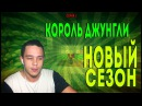 LP. КОРОЛЬ ДЖУНГЛИ! 1 серия minecraft - 미니 크래프트