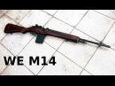 WE M14 GBBR Самая навороченная газовая винтовка