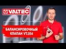 Балансировочный клапан VT.054