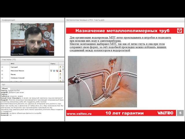 Системы металлополимерных и PEX трубопроводов - вебинар 23.12.2016