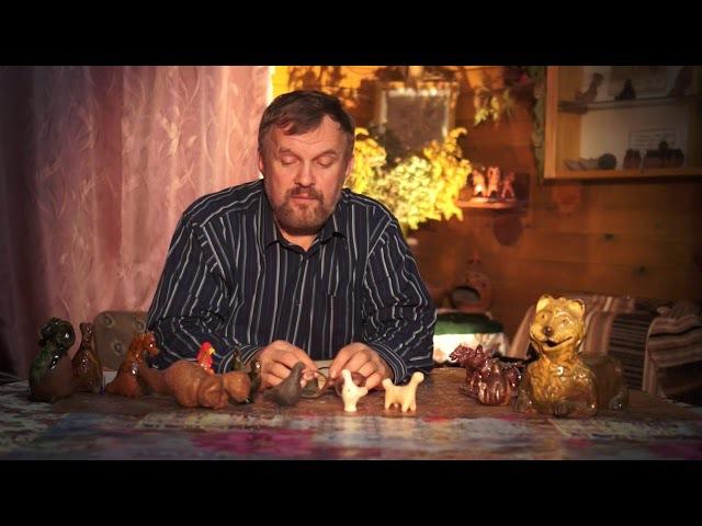 Травовед Тверская глиняная игрушка Рассказывает Моряков Сергей Викторович