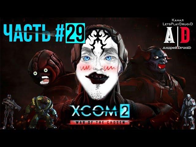 XCOM 2: War of the Chosen ❤ Война избранных ❤29 Подготовка штурма базы АВАТАР! А так же такт...