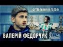 Футбольний на голову. Валерій Федорчук