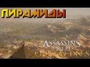 Assassins Creed Истоки Жестокий мир Assassins Creed Origins Нашли пирамиды 5