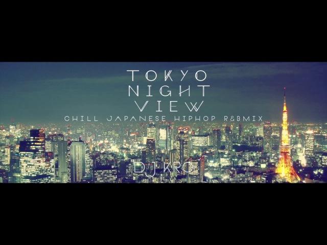 【日本語ラップ MIX】DJ KRO TOKYO NIGHT VIEW JAPANESE HIPHOP MIX